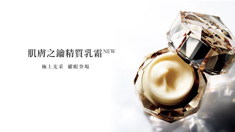 [廣編特輯]肌膚之鑰精質乳霜NEW_極致光采閃耀登場