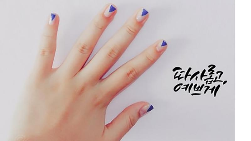 最近韓妞一窩蜂的為指甲換上藍色小三角形指彩,原來是因為她!果然SM就是帶動流行的風向球嘛