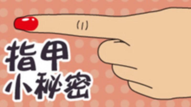 小指甲大學問!指尖上的六個秘密
