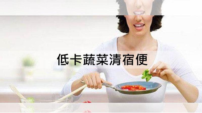 7種卡路里低的蔬菜 助你排毒除便秘