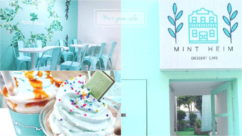 口袋名單又多一項啦!弘大夢幻薄荷綠咖啡室,Tiffany Blue漸層咖啡超美的!
