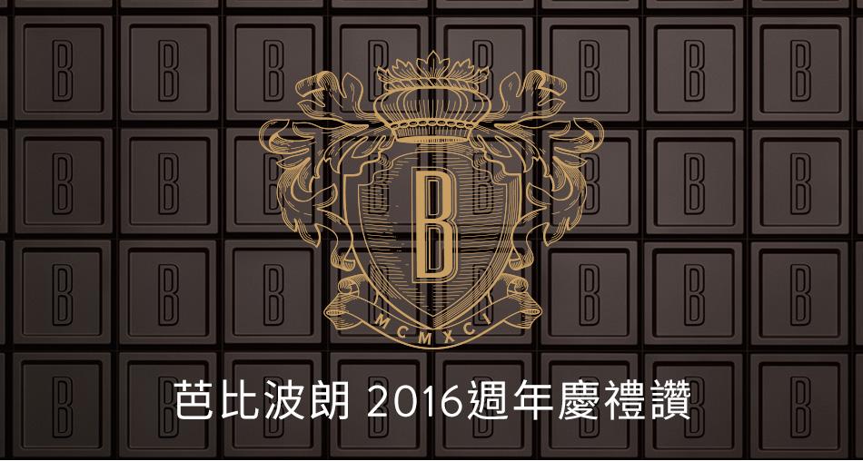 [廣編特輯]BOBBI BROWN週年慶