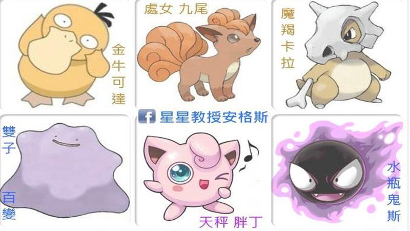 <十二星座的神奇寶貝 寶可夢篇!!>