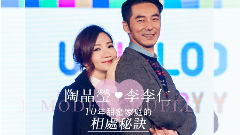 明星夫妻:陶晶瑩、李李仁 十年甜蜜家庭的相處秘訣