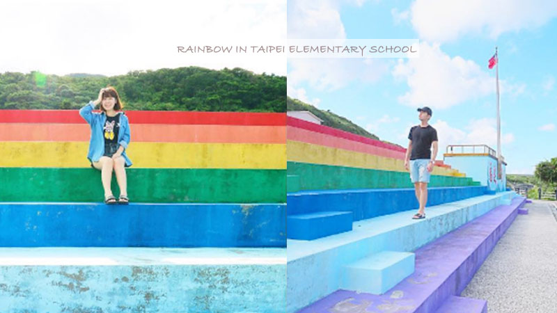 台灣背山面海的學校~踏上超浪漫的彩虹階梯,即使天天來上學也願意啊!