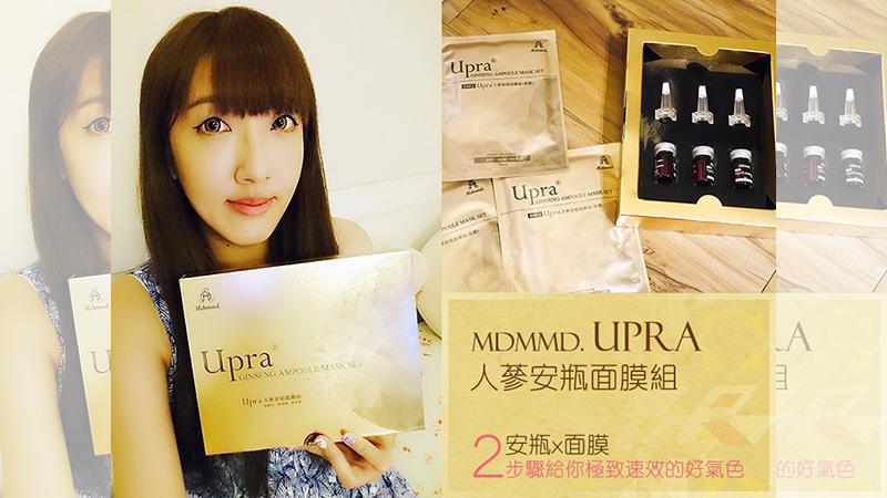 【保養】Mdmmd. Upra人蔘安瓶面膜組。安瓶x面膜~兩步驟給你極致速效的好氣色!