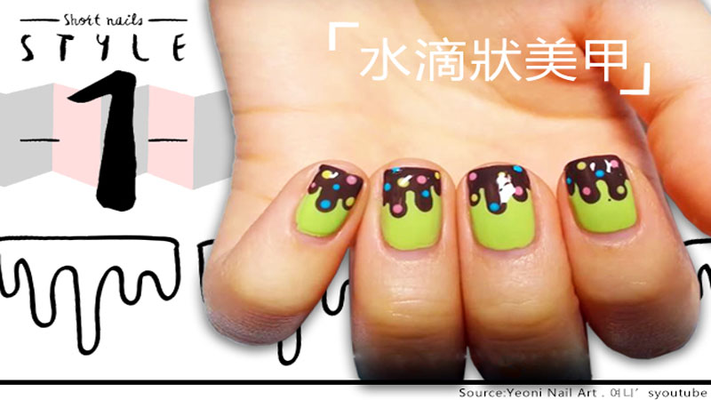 短指甲女生必看!小小甲片簡單彩繪D.I.Y提案