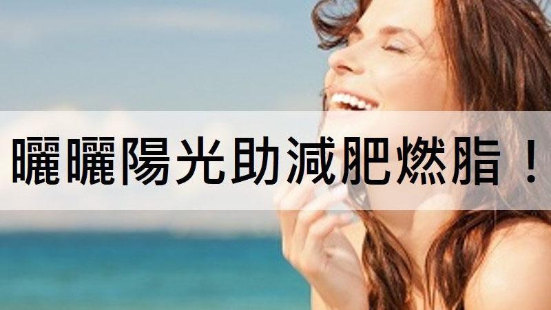 曬曬陽光有助減肥!9個超輕鬆懶人減肥法助力燃脂