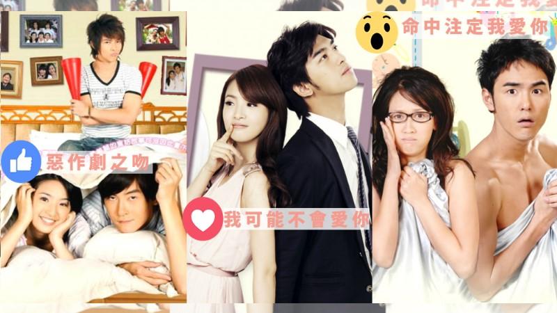 台劇是女孩的青春回憶!10套經典台灣電視劇,哪套是你的最愛電視劇?
