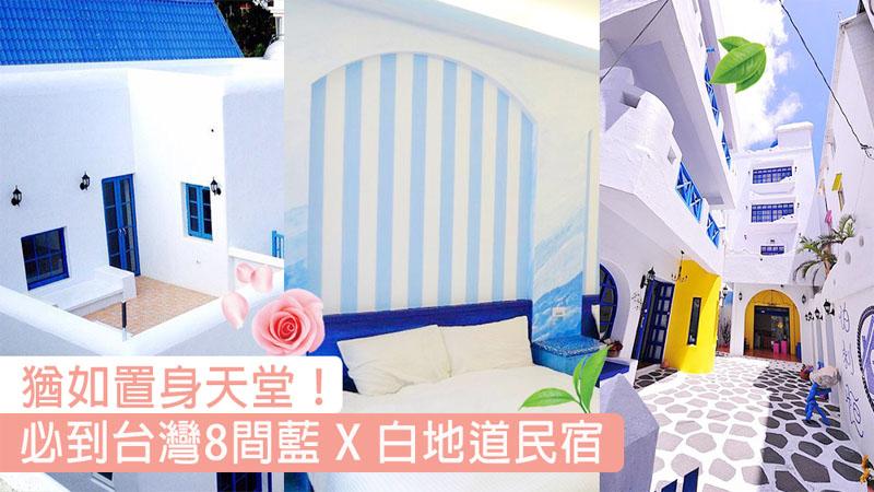 ♪猶如置身天堂!大推台灣8間「天藍X簡約白」地道民宿,休閒體驗+拍照打卡點就是入住的理由!