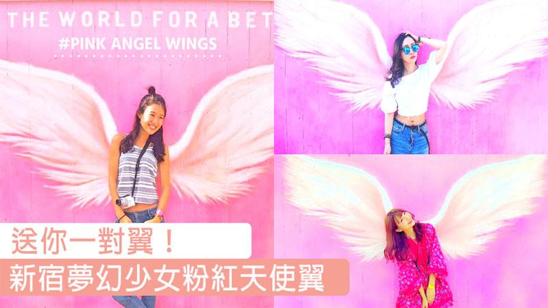 ♪唔駛再等人送你一對翼~新宿夢幻粉紅少女天使翼,絕對要黎影相打卡帶翻自己對翼走!