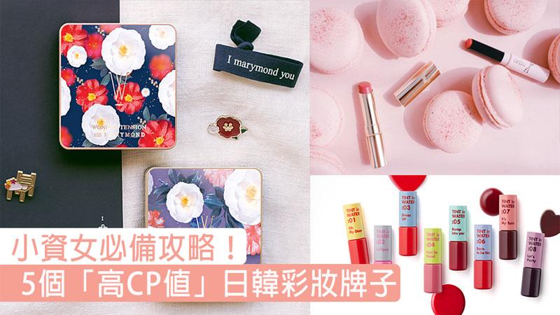 小資女必捧!5個「高CP值」日韓彩妝牌子,佢地既彩妝品全部都性價比超高!