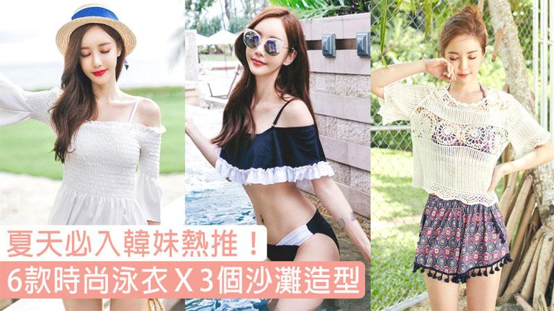 ♪夏天必備!必入韓妹熱推6款時尚泳衣X3個沙灘造型,復古小清新、魅惑小性感通通駕馭!