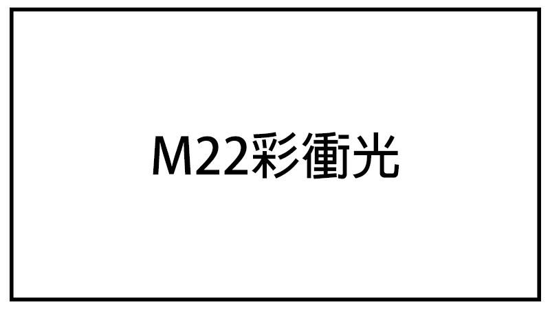 M22彩衝光