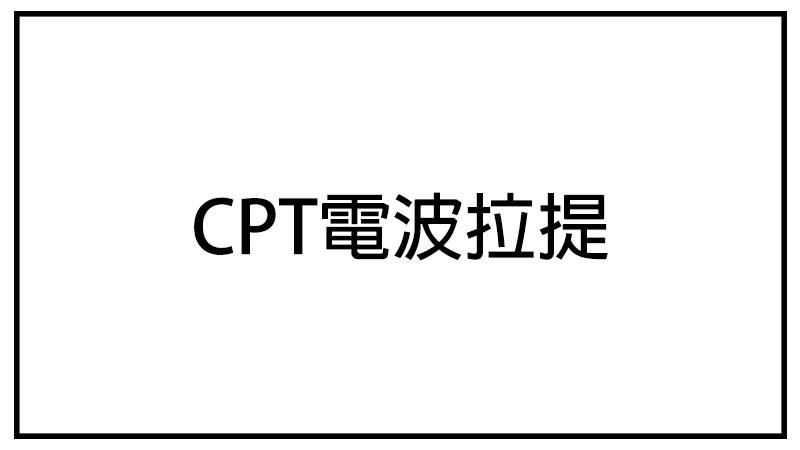 CPT電波拉提