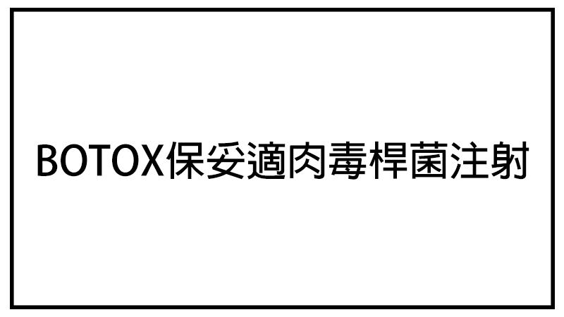 BOTOX保妥適肉毒桿菌注射