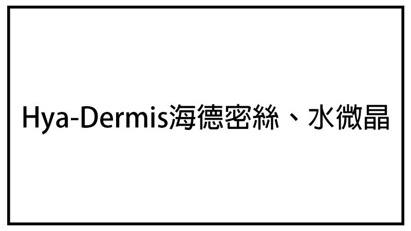 Hya-Dermis海德密絲、水微晶