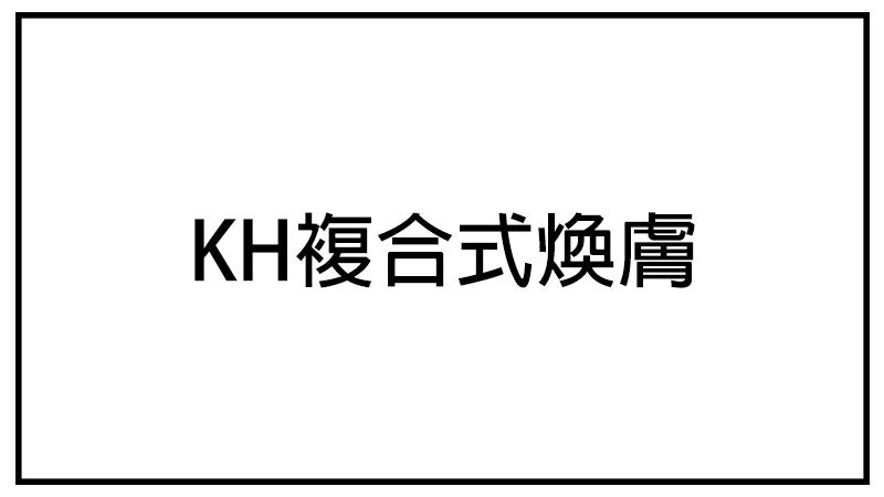 KH複合式煥膚